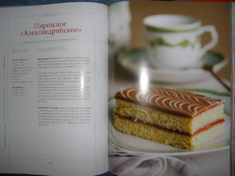 Торты книга с фото от селезнева