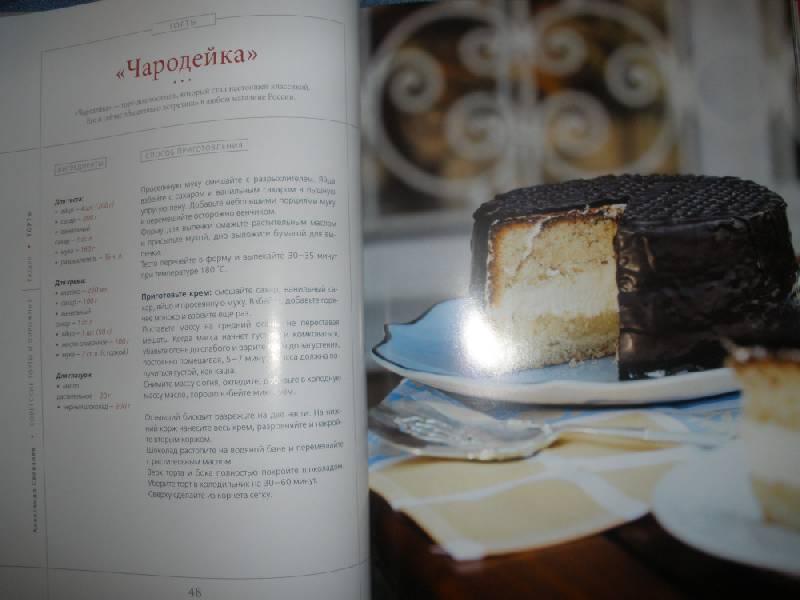 Рецепт пирога с конфетами