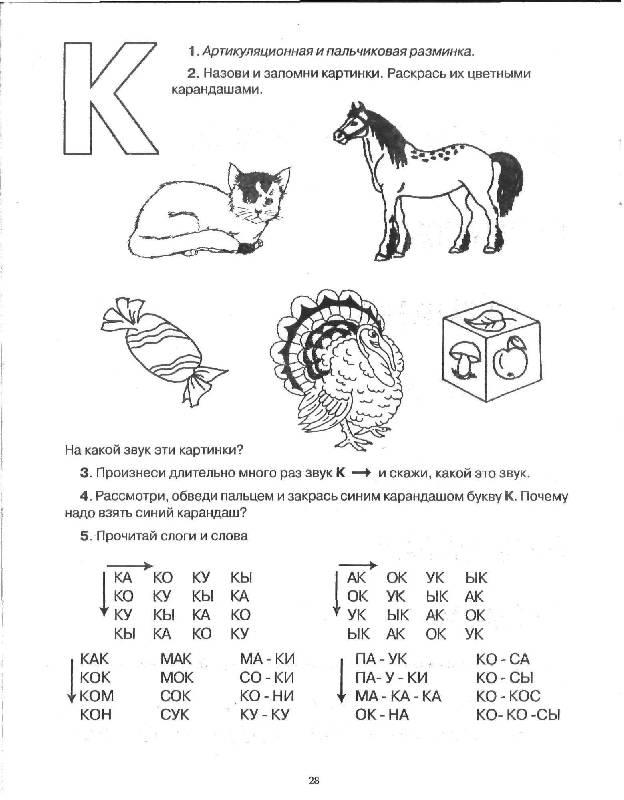 задания для дошкольников по обучению грамоте в картинках