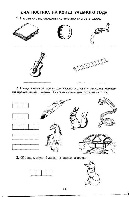 Я Учу Звуки И Буквы