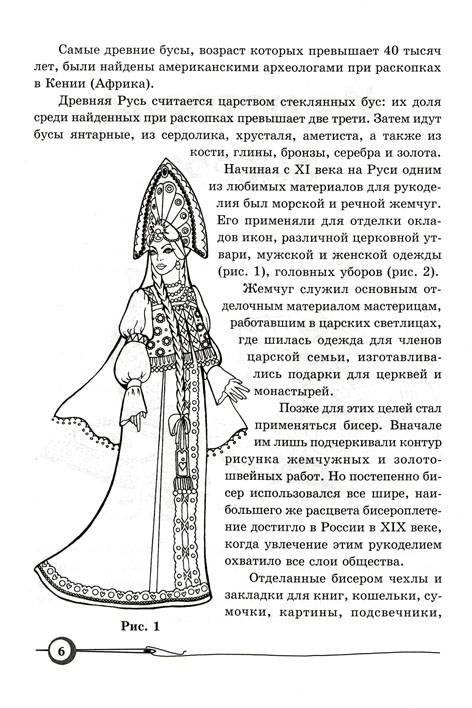 Иллюстрация 9 из 23 для Плетем снежинки из бисера - Татьяна Ткаченко Лабиринт - книги.