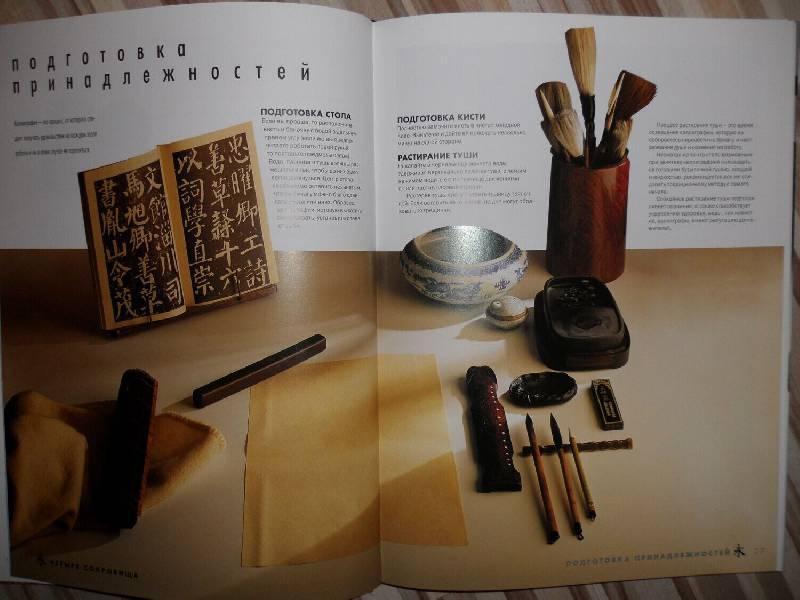 Иллюстрация 1 из 11 для Искусство китайской каллиграфии - Лэй Лэй | Лабиринт - книги. Источник: Mex-mex