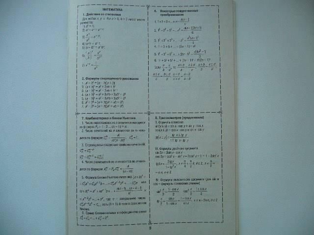 Иллюстрация 1 из 2 для Формулы по физике, химии, математике. Учебное пособие - Борисова, Титова | Лабиринт - книги. Источник: Яроmira