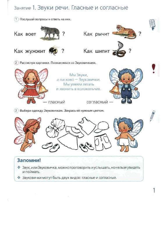 Учебник английского языка 3 класс афанасьева михеева читать онлайн ответы