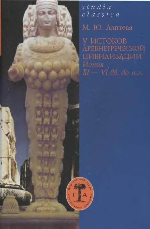 Иллюстрация 1 из 15 для У истоков древнегреческой цивилизации...   Лабиринт - книги. Источник: Юта