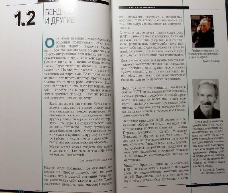 Иллюстрация 1 из 3 для Мастер-класс профессиональных продаж. 3-е издание - Сергей Ребрик   Лабиринт - книги. Источник: mynthon