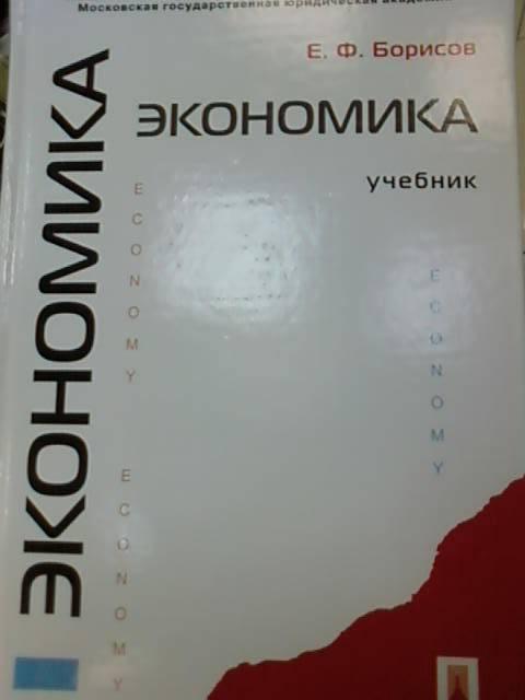 Иллюстрация 1 из 6 для Экономика: учебник - Евгений Борисов | Лабиринт - книги. Источник: lettrice