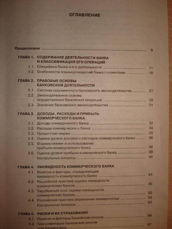 Иллюстрация 1 из 5 для Банковские операции: учебное пособие - О. Лаврушин | Лабиринт - книги. Источник: Бо