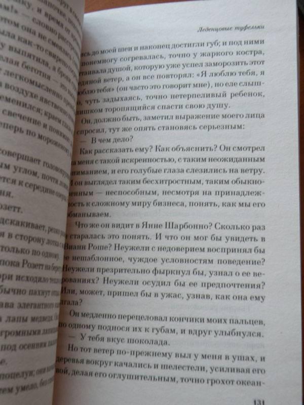 Джоан Харрис Леденцовые Туфельки