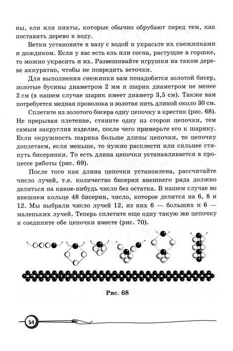 9. 8. 1. книги Плетем снежинки из бисера - Татьяна Ткаченко.  Иллюстрация. предыдущая.