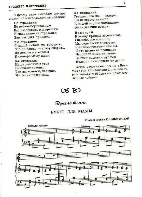 ВЕСЕННЯЯ ПЕСЕНКА МИНУС ЕВТОДЬЕВОЙ СКАЧАТЬ БЕСПЛАТНО