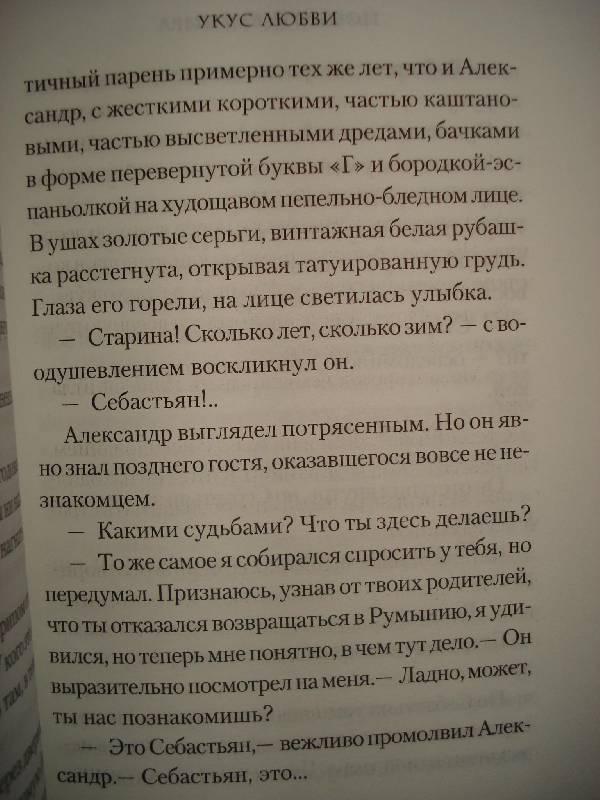 Поцелуй вампира 6 книга