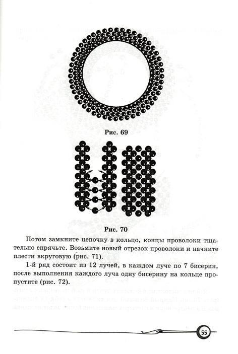 Иллюстрация 13 из 23 для Плетем снежинки из бисера - Татьяна Ткаченко Лабиринт - книги.