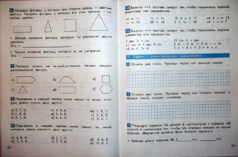 Контрольная работа по математике школа 2100 1 класс