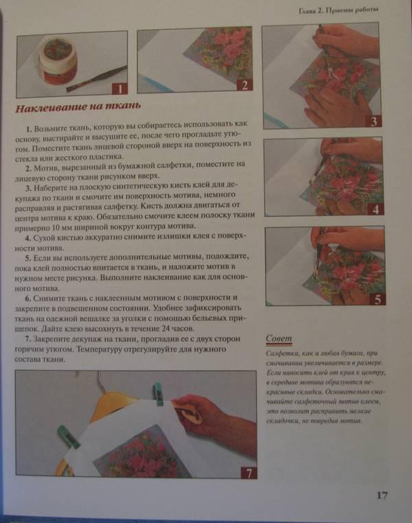 Рыбина Галина. книги Вышивка по декупажу - Анна Зайцева.
