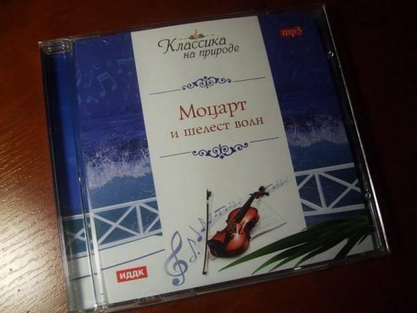 Иллюстрация 1 из 4 для Моцарт Вольфганг Амадей и шелест волн (CD) - Вольфганг Моцарт | Лабиринт - аудио. Источник: Капочка