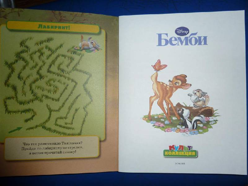 Иллюстрация 1 из 4 для Бемби. Мультколлеция | Лабиринт - книги. Источник: Левина  Анна