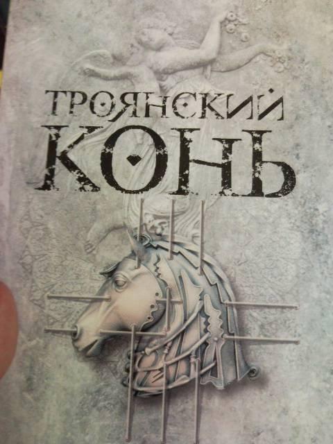 Иллюстрация 1 из 5 для Троянский конь - Стэл Павлоу | Лабиринт - книги. Источник: swallow_ann