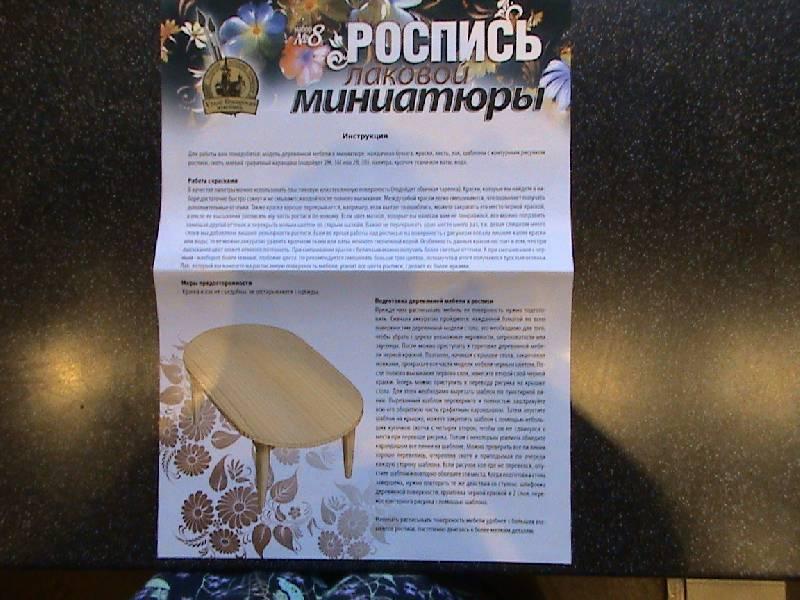 Иллюстрация 1 из 6 для Роспись лаковой миниатюры №8 (708008) | Лабиринт - игрушки. Источник: Обычная москвичка