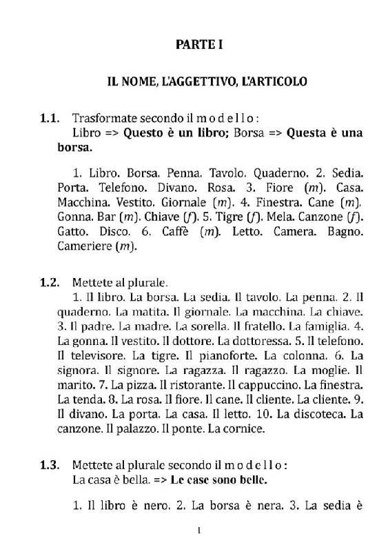 13 для книги современный итальянский