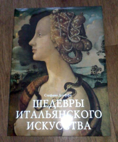 Иллюстрация 1 из 16 для Шедевры итальянского искусства - Стефано Дзуффи | Лабиринт - книги. Источник: Сати
