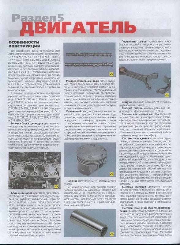 Иллюстрация 1 из 16 для Opel Astra. Руководство по эксплуатации, техническому обслуживанию и ремонту   Лабиринт - книги. Источник: Ялина