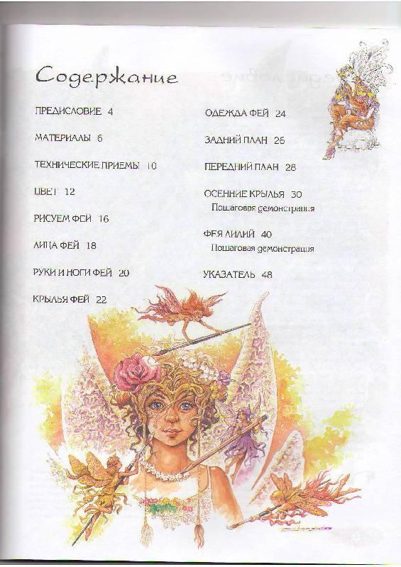 Иллюстрация 1 из 23 для Феи. Рисуем акварельными красками - Пол Дэвис | Лабиринт - книги. Источник: Tiger.