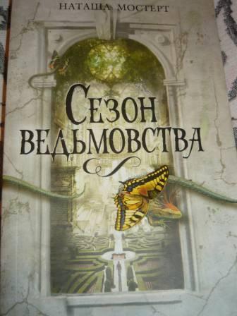 Иллюстрация 1 из 3 для Сезон ведьмовства - Наташа Мостерт | Лабиринт - книги. Источник: Красивина  Рина