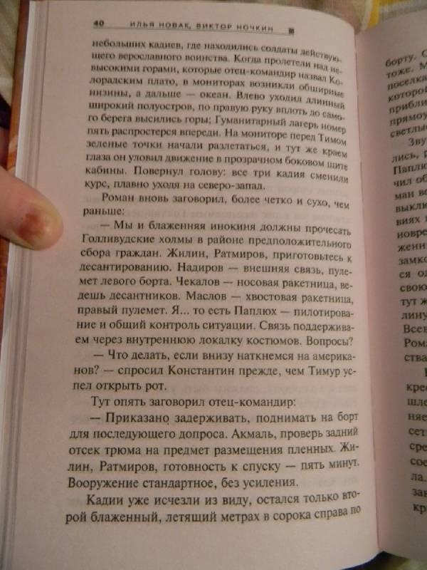 Иллюстрация 1 из 16 для Русский космос - Новак, Ночкин   Лабиринт - книги. Источник: Lubzhen