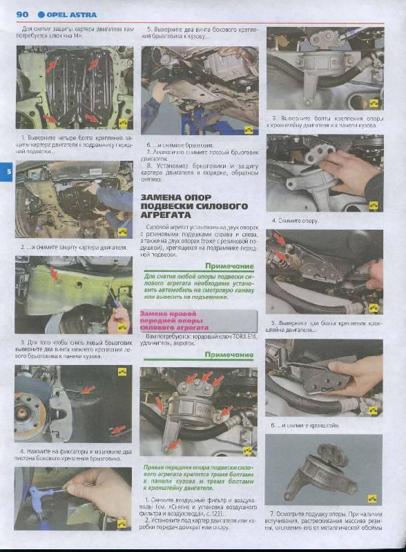 Мультимедийное Руководство Инструкции Opel Astra