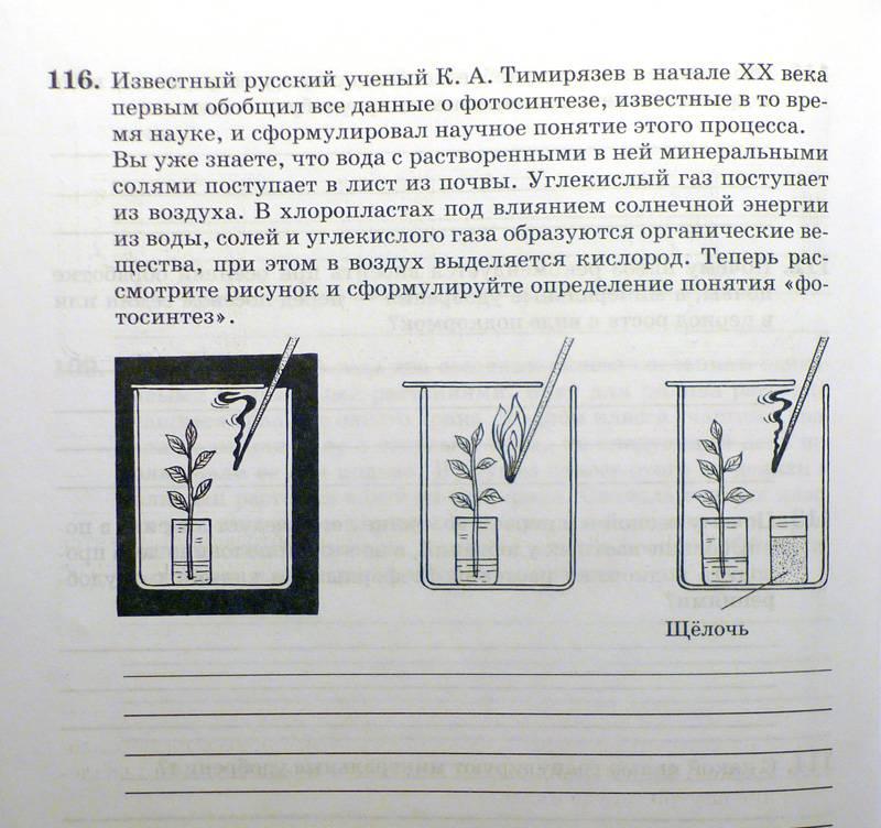Иллюстрация 5 из 5 для книги биология
