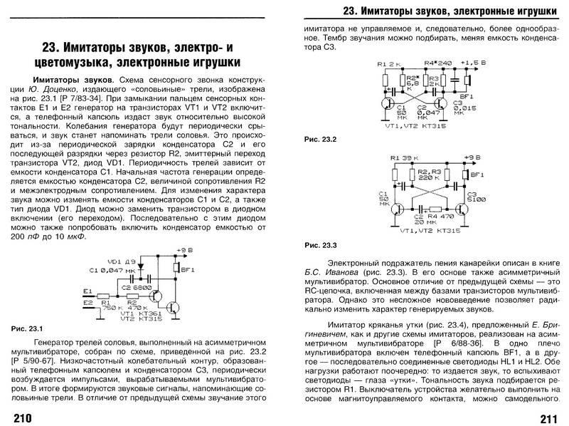 Иллюстрации Практическая схемотехника: 450 полезных схем радиолюбителям.  Кн. 1 - Михаил Шустов.