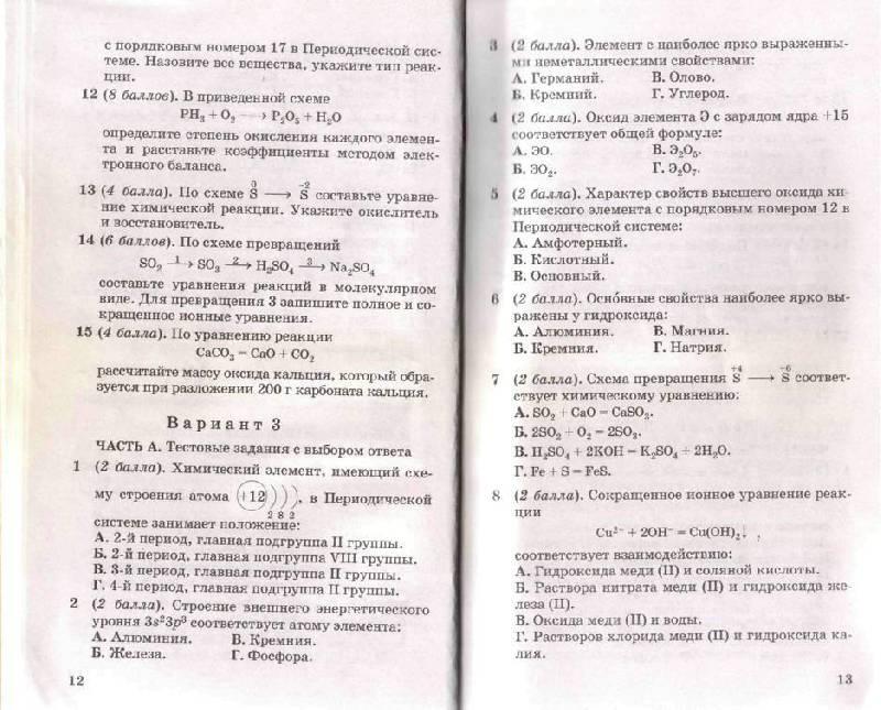 Скачать учебник по химии 9 класс 40