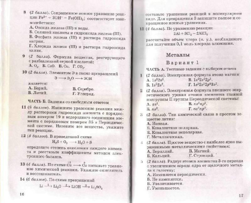 16 для книги химия 9 класс контрольные