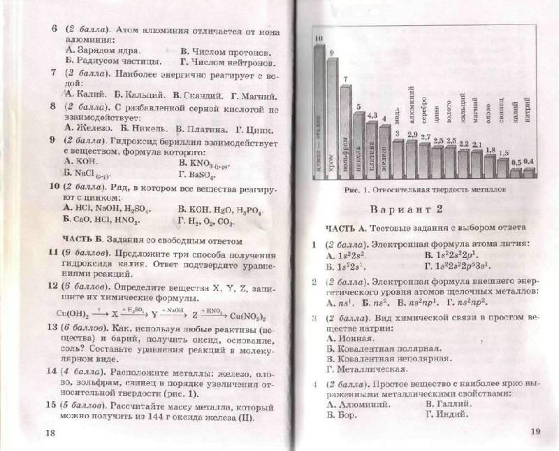 Химия 9 класс гибриелян учебник скачать