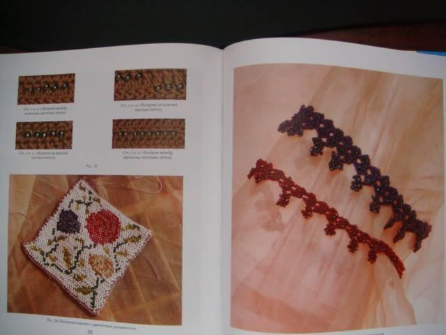 16 различных техник вязания спицами и крючком с использованием бисера; 13 моделей, связанных спицами; 10 моделей...