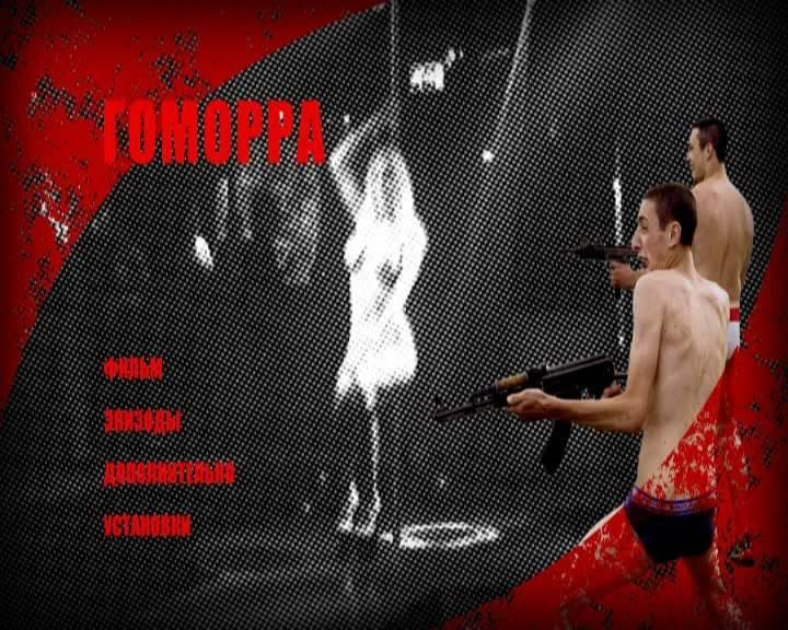 Иллюстрация 1 из 9 для Гоморра (DVD) - Маттео Гарроне | Лабиринт - видео. Источник: DeadNK