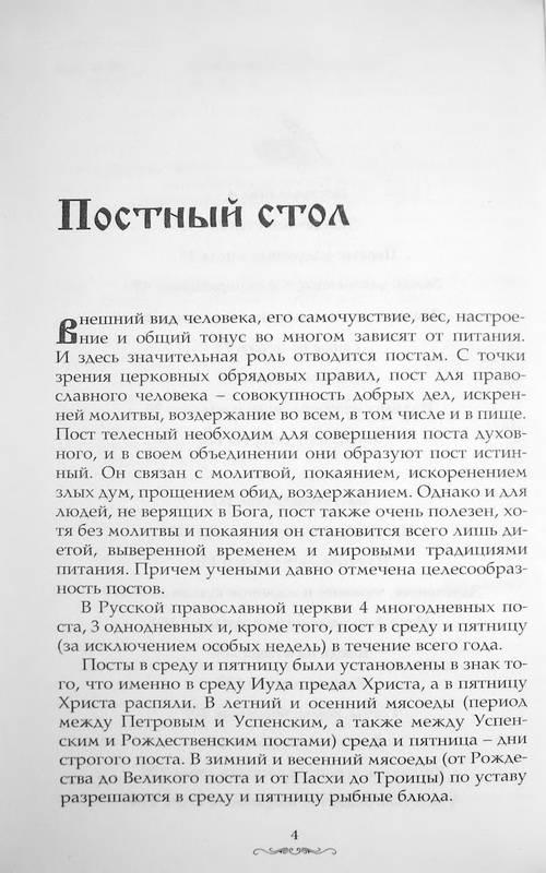 Иллюстрация 1 из 6 для Пост и Пасха. Традиции и кулинария - Ольга Мещерякова | Лабиринт - книги. Источник: Ялина