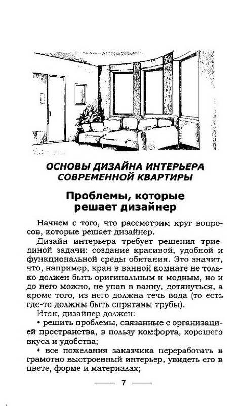 Иллюстрация 1 из 10 для Интерьер и дизайн - Торопова, Марина | Лабиринт - книги. Источник: Ялина