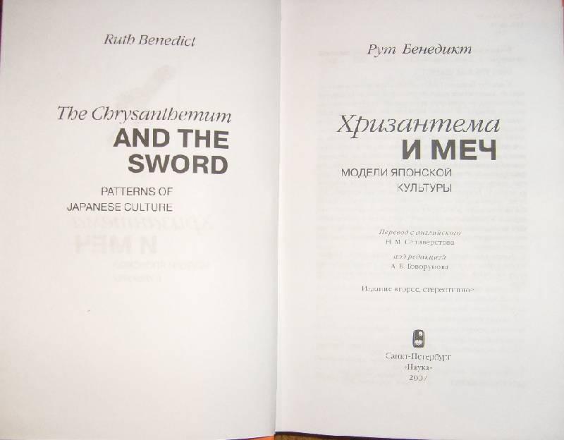 Иллюстрация 1 из 6 для Хризантема и меч. Модели японской культуры - Рут Бенедикт   Лабиринт - книги. Источник: Савицкая  Анна