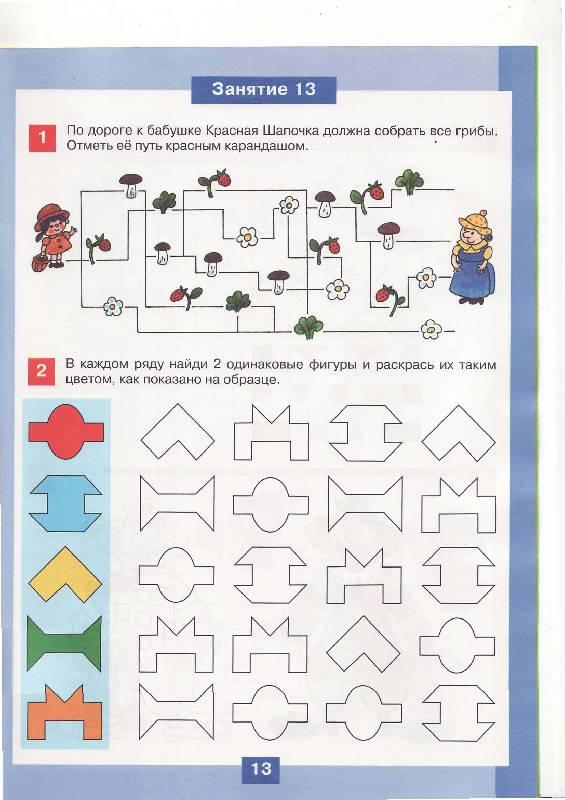 диссертация дошкольное образование