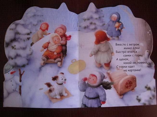 Шестая иллюстрация к книге новогодний