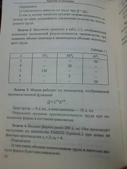Задачи по экономике 10 класс с решениями