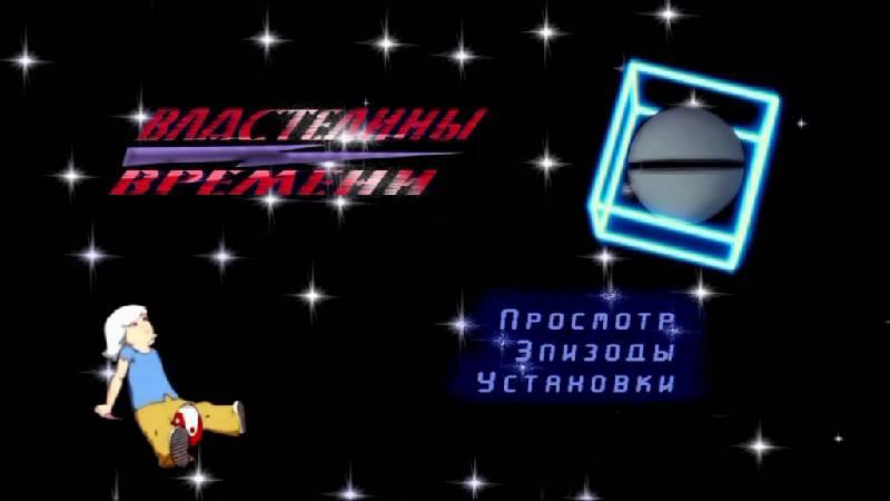 Иллюстрация 1 из 9 для Властелины времени (DVD) - Рене Лалу | Лабиринт - видео. Источник: DeadNK