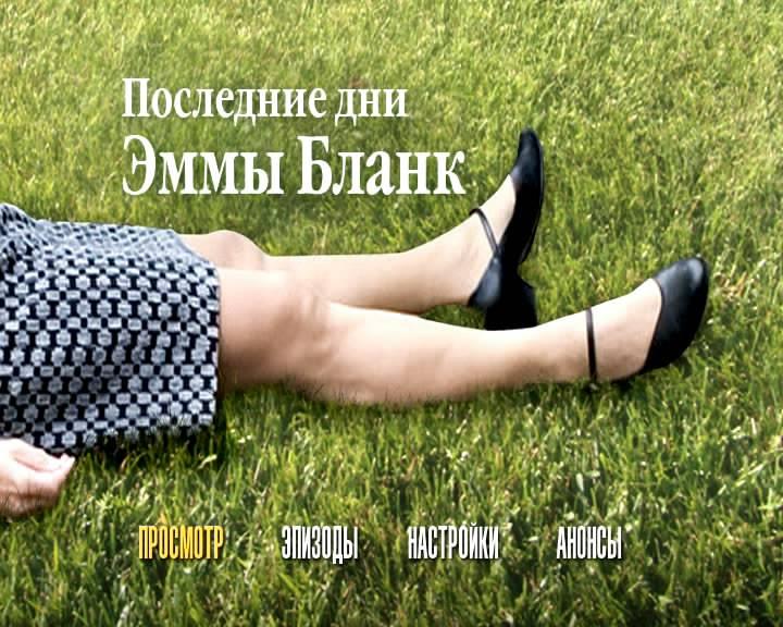 Иллюстрация 1 из 11 для Последние дни Эммы Бланк (DVD) - Алекс Вармердам | Лабиринт - видео. Источник: DeadNK
