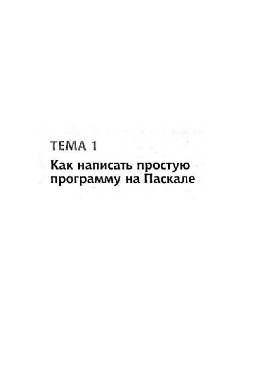 Иллюстрация 1 из 11 для Паскаль для школьников - Юркова, Ушаков | Лабиринт - книги. Источник: Юта