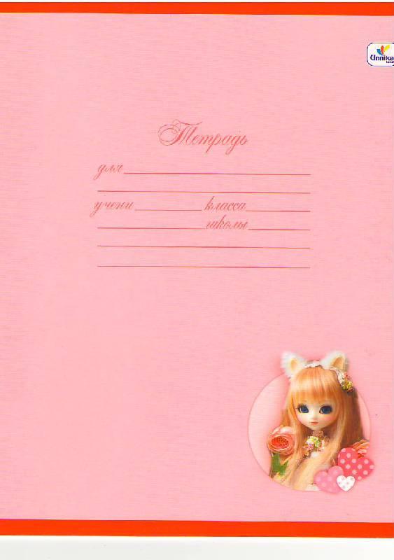 Иллюстрация 1 из 4 для Тетрадь 12 листов, линейка, однотонная с куклой (ТПЛ123283)   Лабиринт - канцтовы. Источник: Tiger.