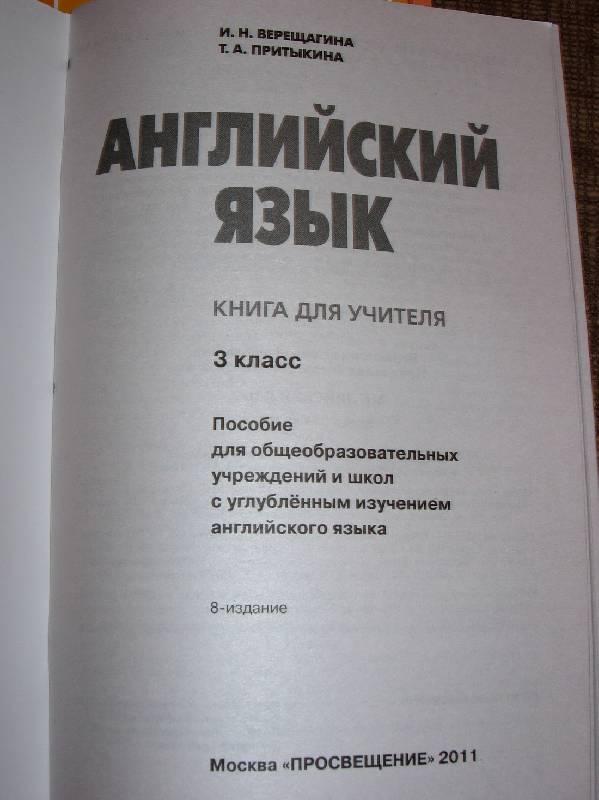 Книга По Английскому Языку 8 Класс Кауфман