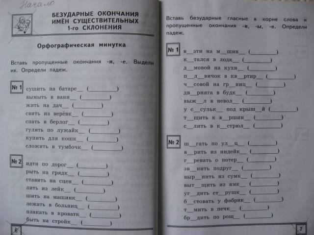 Контрольная работа по литературе класс четверть ru Контрольная по литературе 7 класс 4 четверть