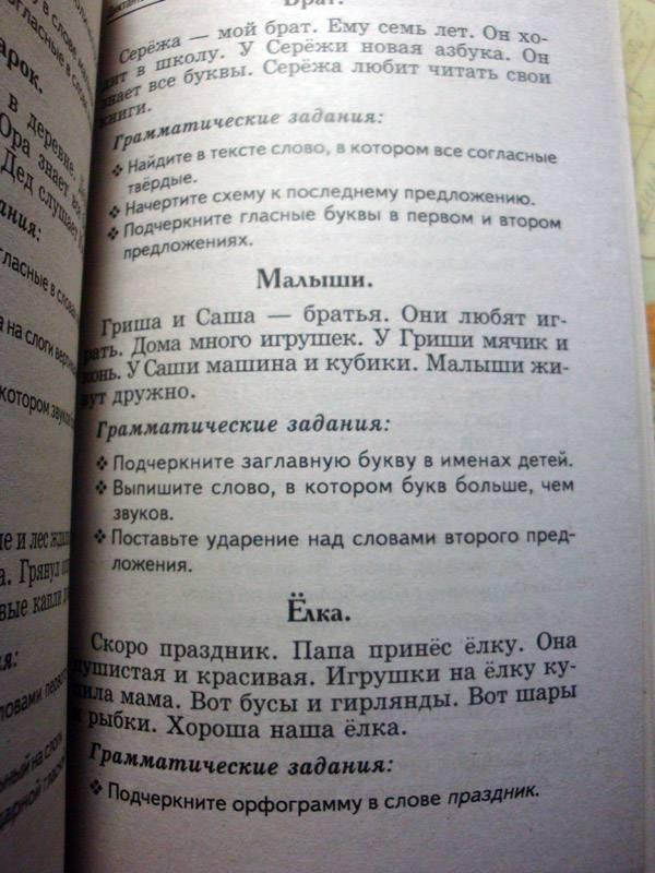 Гдз по русскому языку 3 класс гармония